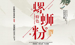 中华传统美食螺蛳粉海报设计PSD素材