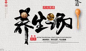 养生汤美食宣传海报设计PSD素材