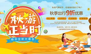 秋游正当时旅游宣传海报PSD素材