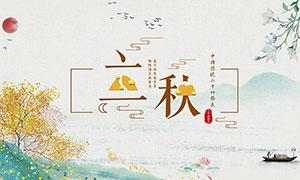 中國風24節氣之立秋海報PSD素材