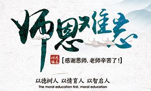 中國風教師節活動海報設計PSD模板