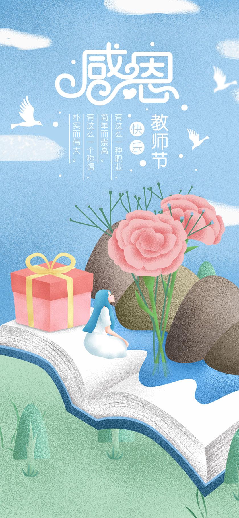 感恩教师节活动易拉宝设计PSD素材