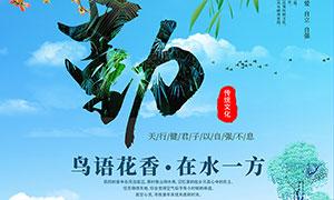 自强不息传统文化宣传海报PSD素材