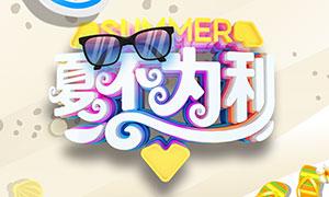 夏季低价狂欢购宣传单设计PSD素材