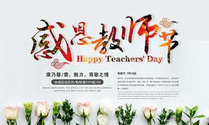 教师节商场购物促销海报PSD素材
