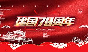国庆节建国70周年海报PSD源文件