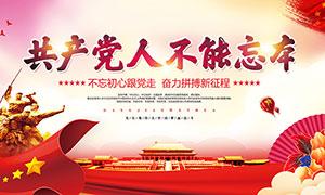 共产党人不能忘本党建展板PSD素材