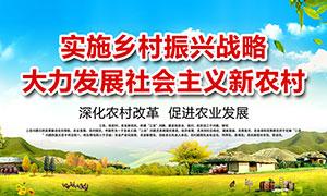社会主义新农村宣传展板PSD源文件