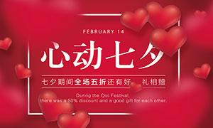 心动七夕商场促销海报设计PSD素材