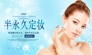 美容院半永久定妆海报设计PSD素材
