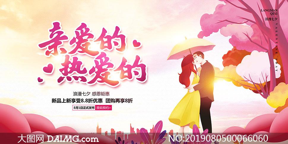 浪漫七夕感恩钜惠海报PSD源文件