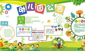 幼儿园公告宣传栏设计PSD源文件