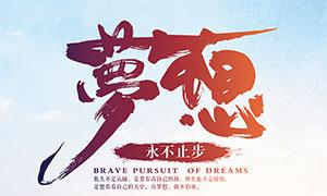 梦想永不止步励志宣传海报PSD素材