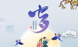 传统七夕情人节海报设计PSD素材