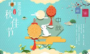 中秋节活动宣传海报设计PSD模板