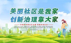 构建和谐社区宣传栏设计PSD源文件