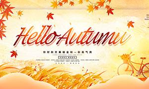 你好秋天商场促销海报设计PSD素材