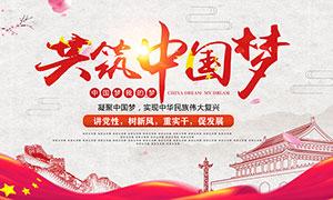 共筑中国梦公益宣传海报PSD素材