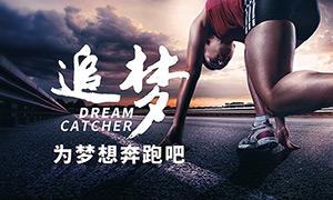 为梦想奔跑励志宣传海报PSD素材