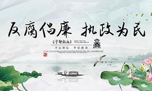 中国风廉政文化宣传海报设计PSD素材
