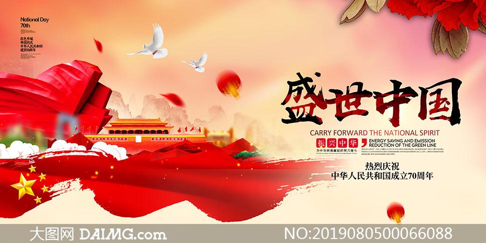 盛世中国70周年华诞海报PSD素材