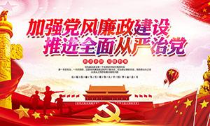 加强党风廉政建设宣传展板PSD模板