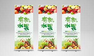 有机水果宣传易拉宝设计PSD素材