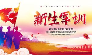 2019新生军训启动仪式背景PSD素材