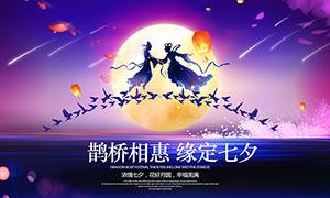七夕鹊桥相惠海报设计PSD源文件