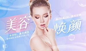 美容焕颜宣传海报设计PSD源文件