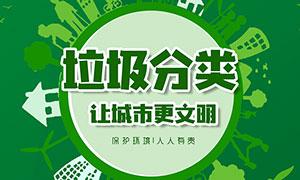 垃圾分类让城市更文明海报PSD素材
