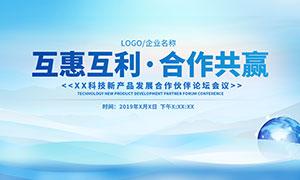 创新科技大会背景板设计PSD源文件