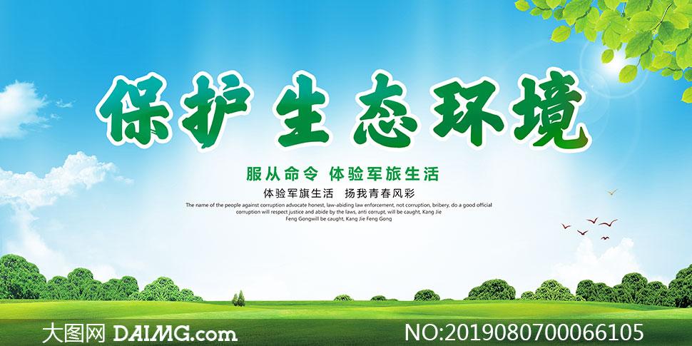 保护生态环境宣传展板PSD源文件