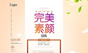 完美素颜化妆品海报设计PSD源文件