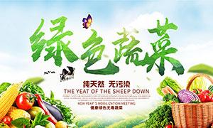 健康绿色蔬菜宣传海报PSD源文件