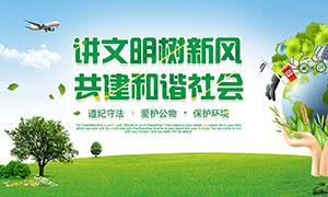 讲文明树新风公益宣传海报PSD模板