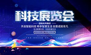 科技展览会背景设计PSD源文件