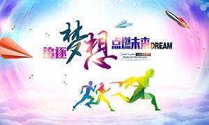 追逐梦想励志宣传海报设计PSD素材