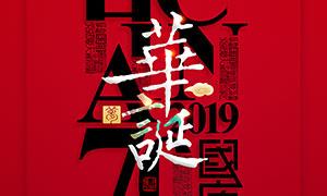 国庆70周年华诞海报设计PSD素材