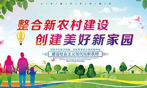 整合新农村建设宣传栏设计PSD素材