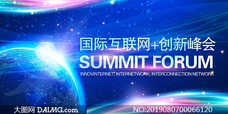 互联网创新峰会背景板设计PSD素材