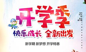 开学季商场特惠海报设计PSD素材