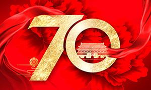 盛世国庆节主题海报设计PSD素材