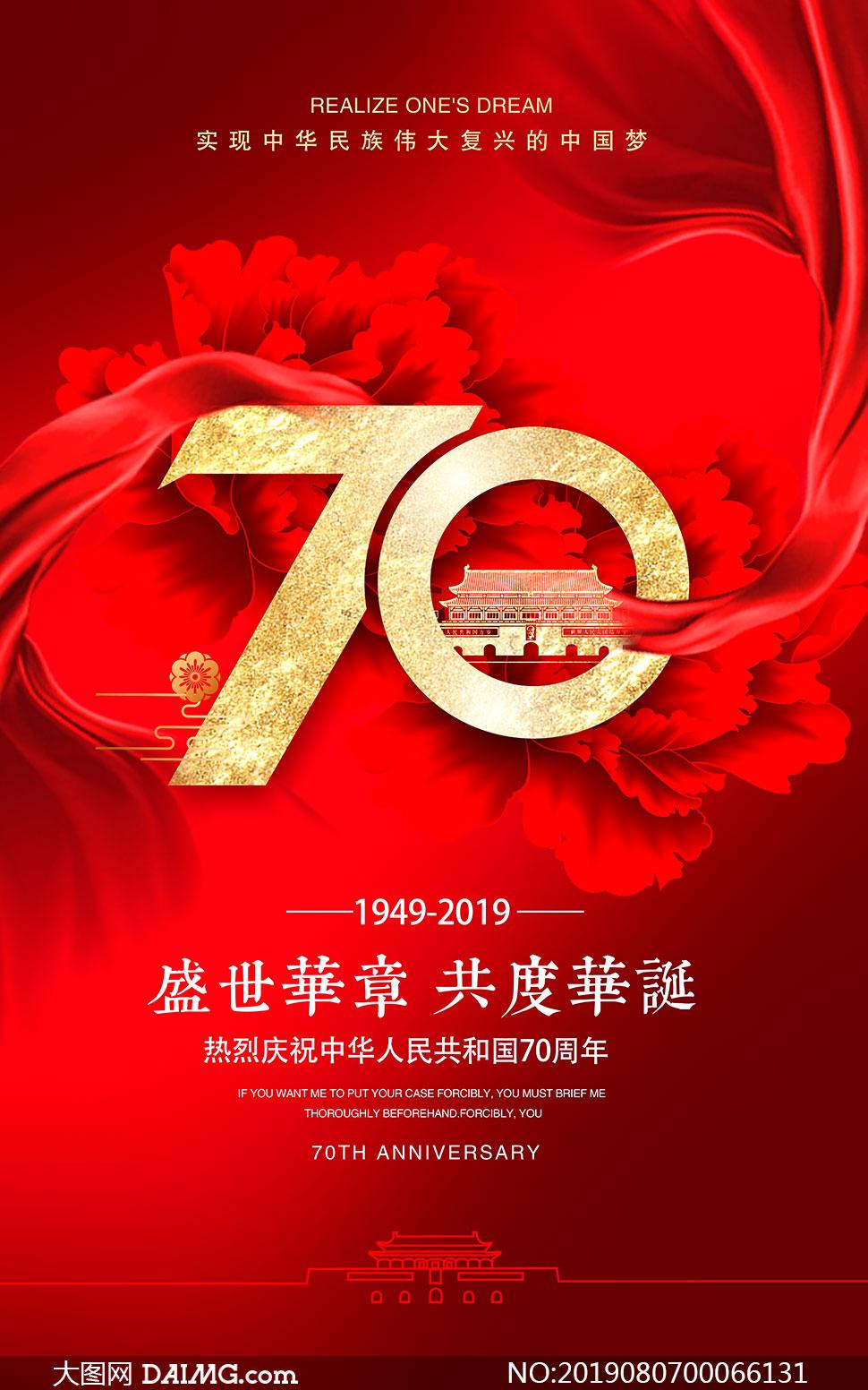 盛世国庆节主题海报设计psd素材 - 大图网daimg.com图片
