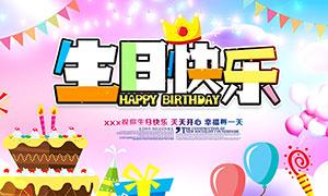 生日快乐宴会宣传海报设计PSD素材