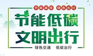 绿色出行公益宣传海报设计PSD源文件