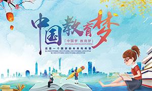 中国教育梦宣传栏设计模板PSD素材