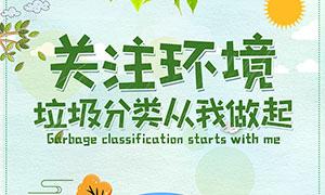 关注环境垃圾分类海报PSD素材