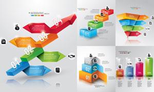 立体炫彩质感流程图表设计矢量素材