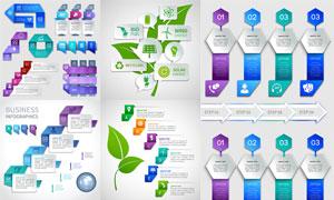 绿叶与折纸元素信息图设计矢量素材
